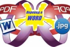 Извлечение текста PDF, JPG-формата в Word и его редактирование 5 - kwork.ru