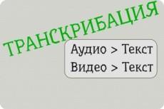 Наберу Ваш текст 26 - kwork.ru