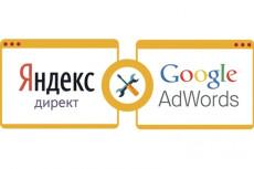 Настройка Google. Adwords 27 - kwork.ru