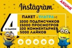 50000 живых просмотров в Instagram +50 комментариев. Вывод видео в топ 19 - kwork.ru