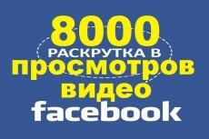 5000 просмотров одного или несколько видео в Инстаграм 37 - kwork.ru