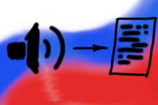 Расшифрую текст с диктофонной записи 29 - kwork.ru