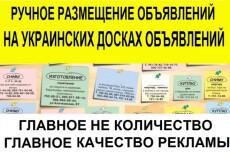 Размещу ваше объявления на 40 досках объявлений Украины 10 - kwork.ru