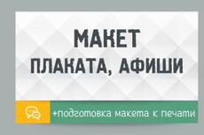 Создание плаката, афиши 28 - kwork.ru