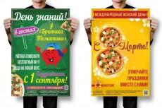 Дизайн макетов на заказ для полиграфической рекламы 22 - kwork.ru