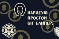 Сделаю баннер GIF 23 - kwork.ru