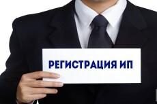 Подготовлю полный пакет документов для регистрации ООО 4 - kwork.ru