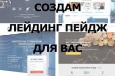 сделаю сайт 5 - kwork.ru