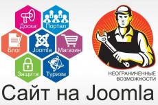 Сайт на движке Joomla 3x 22 - kwork.ru