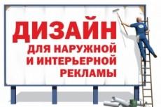 Модульная реклама в СМИ 23 - kwork.ru