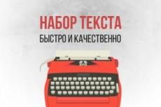 Набор и расшифровка текста 18 - kwork.ru
