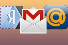 Создам корпоративную почту с вашим доменом на Yandex или Mail. ru 10 - kwork.ru