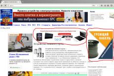 Рекламный баннер на моих сайтах. Посещаемость от12000 до100000 в день 5 - kwork.ru