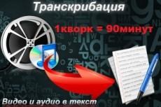 Переведу текст с аудио, видео в формат Word, 1 кворк 80 минут 19 - kwork.ru