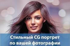 Нарисую стилизованный CG портрет по фотографии 5 - kwork.ru