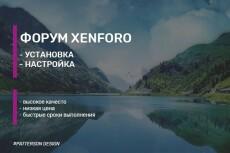 Установлю и настрою WordPress оптимальным образом 6 - kwork.ru
