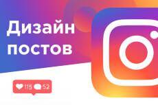 Сделаю Landing для Instagram 67 - kwork.ru