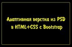 Адаптивная верстка сайтов из PSD 97 - kwork.ru