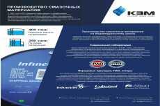 Дизайн вашего коммерческого предложения, кп 11 - kwork.ru