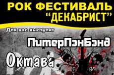 Разработка афиш 28 - kwork.ru