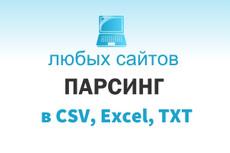 Парсинг с открытых источников. 1000 контактов 15 - kwork.ru