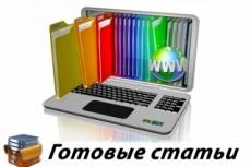 Напишу статью 22 - kwork.ru