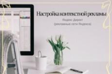 Рекламная кампания РСЯ Яндекс Директ на 100 ключей 15 - kwork.ru