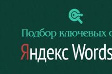 Реклама в Яндекс. Директ 5 - kwork.ru