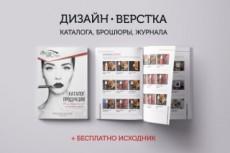 Макет листовки А6-А4 24 - kwork.ru