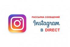Продам 1 аккаунт Инстаграм с отлежкой от 2 лет 27 - kwork.ru