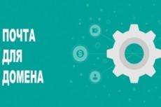 Настрою почту для домена 20 - kwork.ru