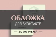 Разработаю дизайн листовки, квартального календаря, наружную рекламу 4 - kwork.ru
