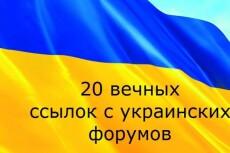 Проставлю 25 ссылок в профиле на сайт с трастовых форумов 3 - kwork.ru