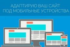 Адаптирую страницу сайта под мобильные устройства 220 - kwork.ru