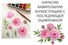 Акварельный логотип 12 - kwork.ru