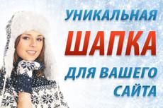 Анимация шапки сайта 15 - kwork.ru