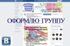 Красивый аватар для вашей группы ВКонтакте 17 - kwork.ru