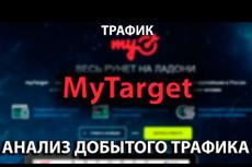 Удалю реферальный спам из отчетов Google Analytics 7 - kwork.ru