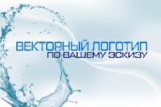 Качественный лого по вашему рисунку. Ваш логотип в векторе 13 - kwork.ru