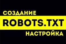 Внутренняя оптимизация сайта 14 - kwork.ru