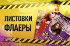 Дизайн открытки любого размера 39 - kwork.ru