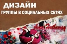 Нарисую изображение для группы в социальных сетях 22 - kwork.ru