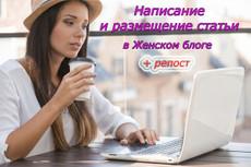 Размещение статей с ссылками на Ваш ресурс более чем на 800 площадках 16 - kwork.ru