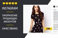 Дизайн групп в соцсетях 8 - kwork.ru