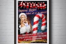 Создам сочную афишу для заведения или мероприятия 10 - kwork.ru