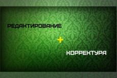 Редактирование и корректура текстов любой тематики 13 - kwork.ru