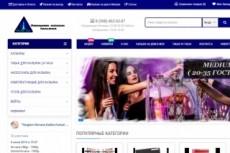 Продам готовый настроенный интернет-магазин для любых товаров 24 - kwork.ru