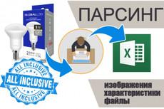 Парсинг товаров 11 - kwork.ru