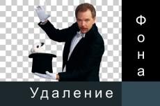Удалю фон с изображения 23 - kwork.ru