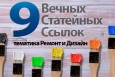 Статейные ссылки, 90 площадок. Отбирались по признаку spam меньше 15% 21 - kwork.ru
